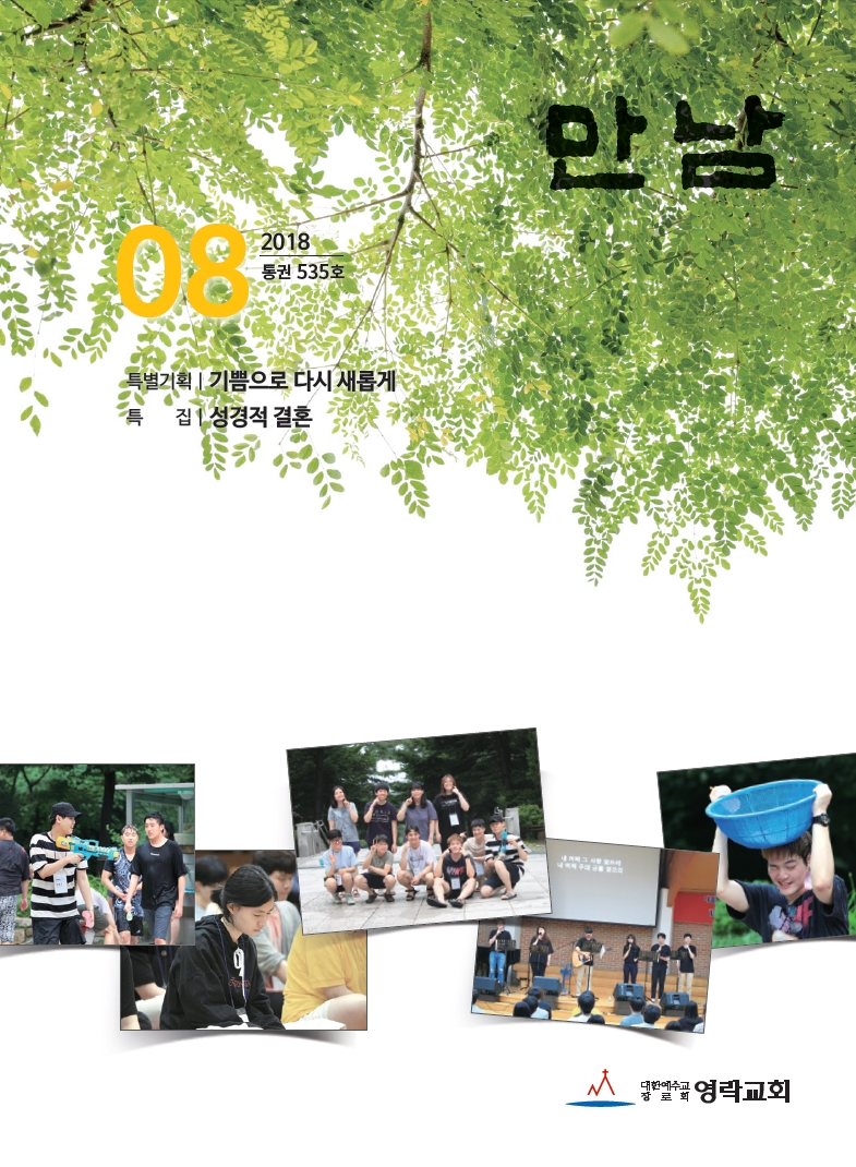 cover_18_08