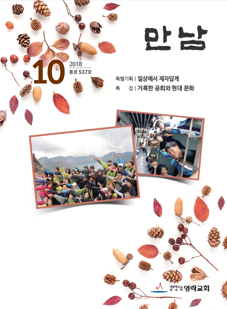 cover_18_10