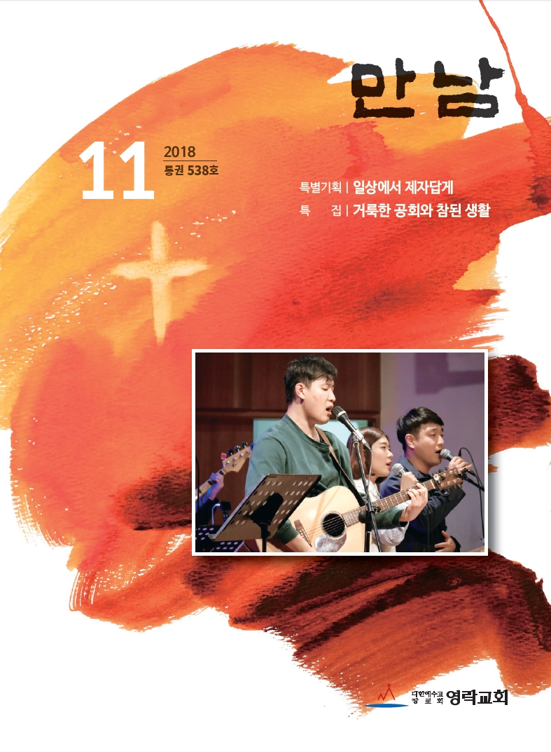 cover_18_11